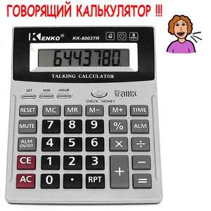 Калькулятор Kenko KK-8003TR (8 разр.) настольный, говорящий