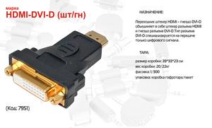 Переходник HDMI-DVI-D (шт/гн) Сигнал