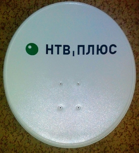 Спутниковая антенна СТВ 600 с логотипом НТВ+, 60см.