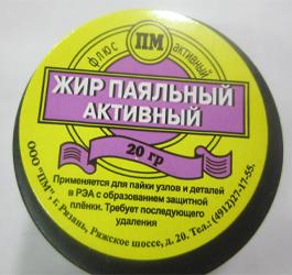 Паяльный жир активный (баночка пластик 20 гр.)