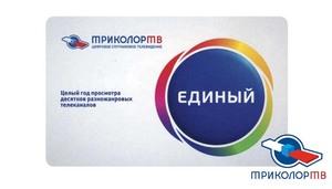 """Карта оплаты """"Единый"""", 1500р/год, 6647."""
