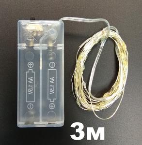 Гирлянда LED Огонек LD-150 (3м, белая) на батарейках. OG-LDG04