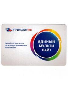 """Карта оплаты """"Единый мульти лайт"""", 1500"""
