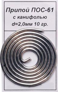 Припой ПОС-61 2,0мм 10гр. с канифолью