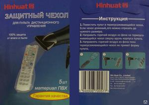 Защитный чехол Термоусадка для пультов (5шт.),