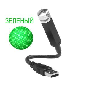 Огонек OG-LDS17 Зеленый USB лазер
