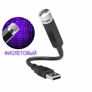 Огонек OG-LDS17 Фиолетовый USB лазер