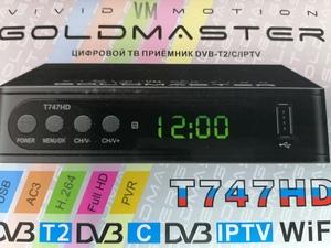 Ресивер GoldMaster T747HD с дисплеем, DVB-T2/C/IPTV, 2USB