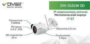 DVI-S151W SD 5Mpix  2.8m Уличная IP-видеокамера с Wi-Fi
