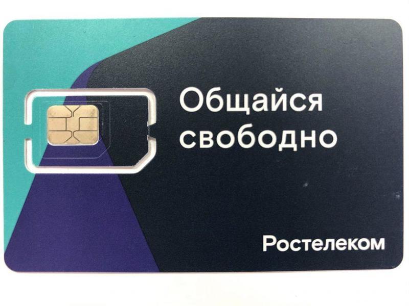Сим-карта Ростелеком 313р./мес.  Интернет (СМАРТ) 200Гб, 500минут, 500смс
