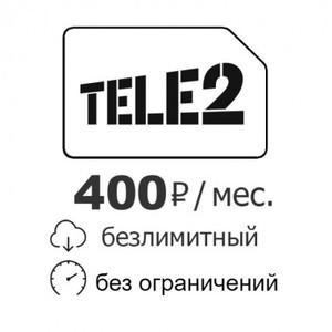Симкарта Теле2, Смарт, 400 рублей в месяц, безлимит.