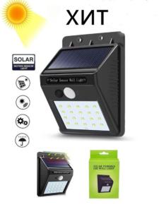 Уличный LED светильник FL-143 (солнечная батарея/ датчик движения)