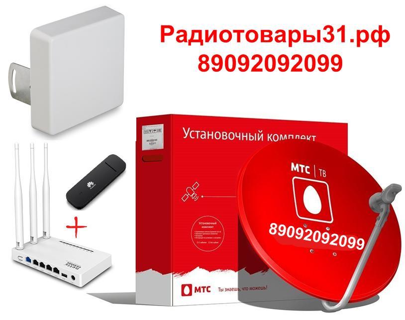 Комплект МТС с антенной для интернета